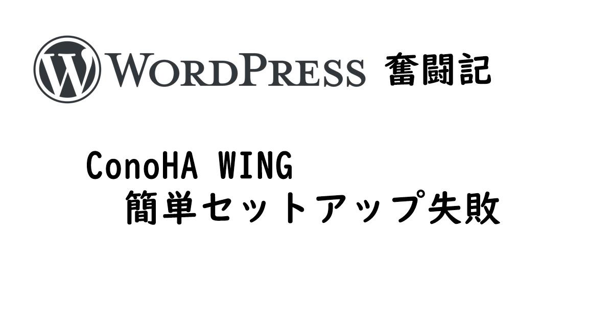 WordPress簡単セットアップ失敗