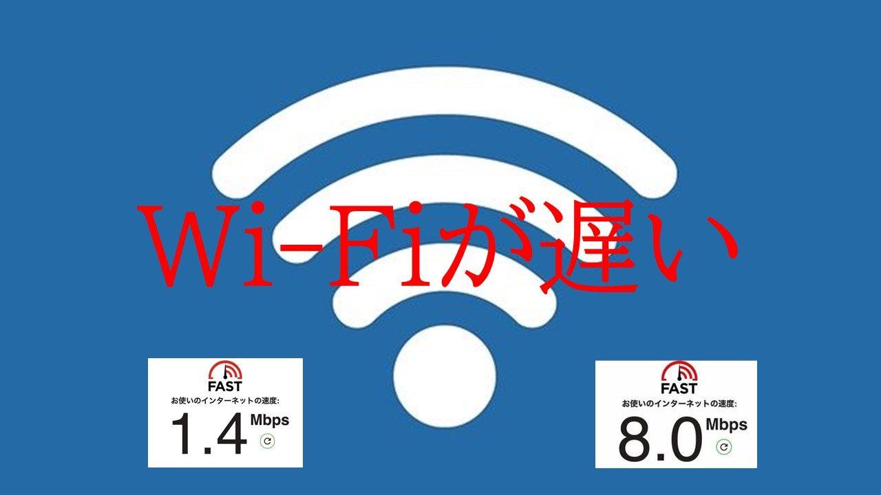 WiFiが遅い