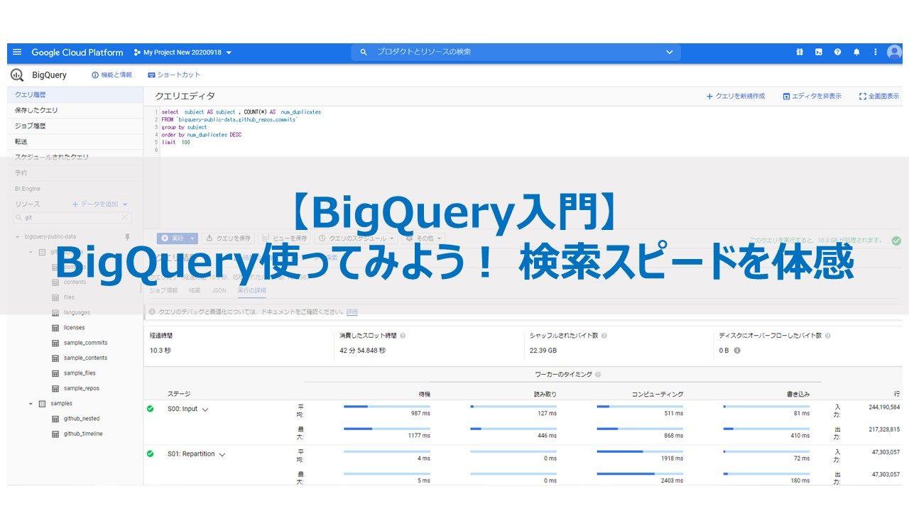 BigQuery 検索スピードを体感