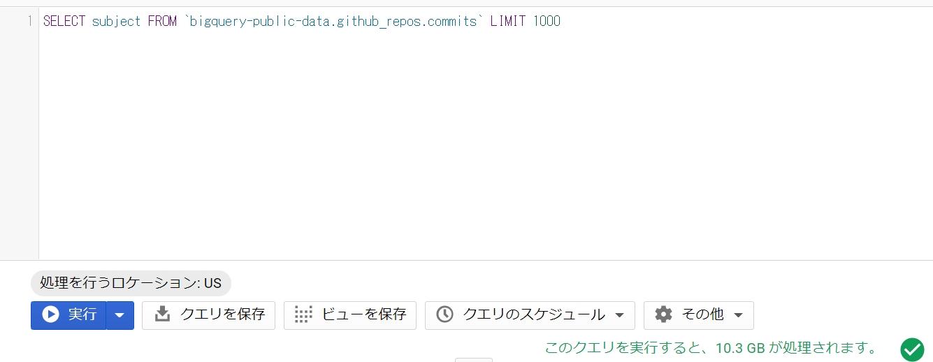 BigQuery SQL select カラム名