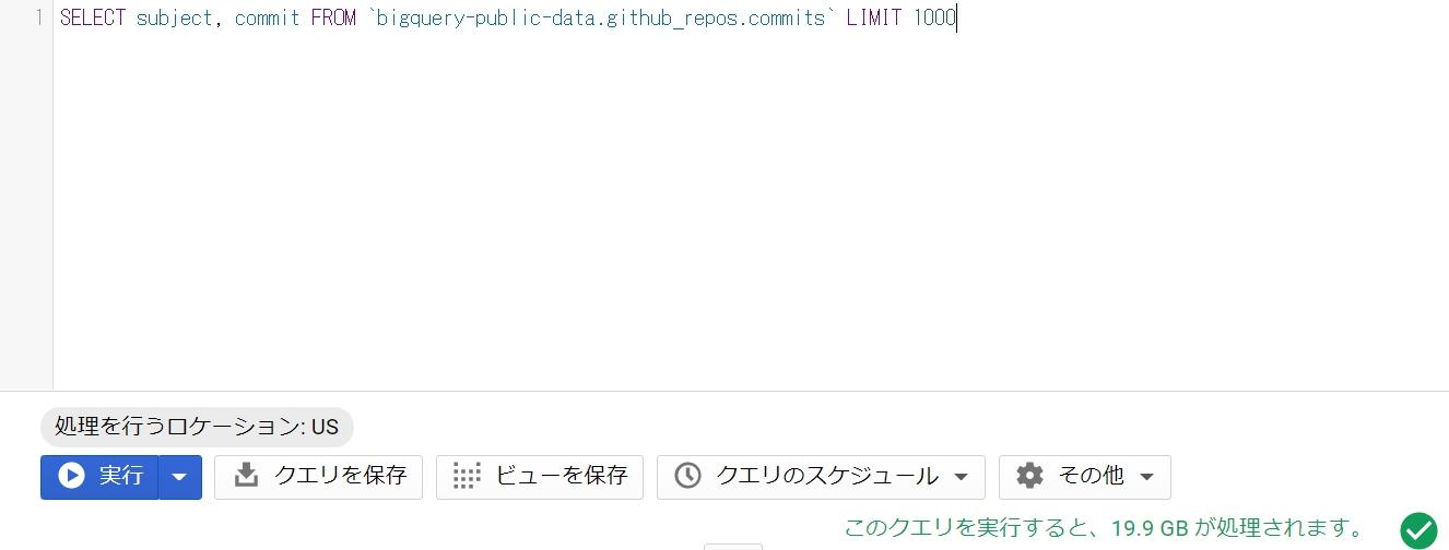 BigQuery SQL select カラム名2
