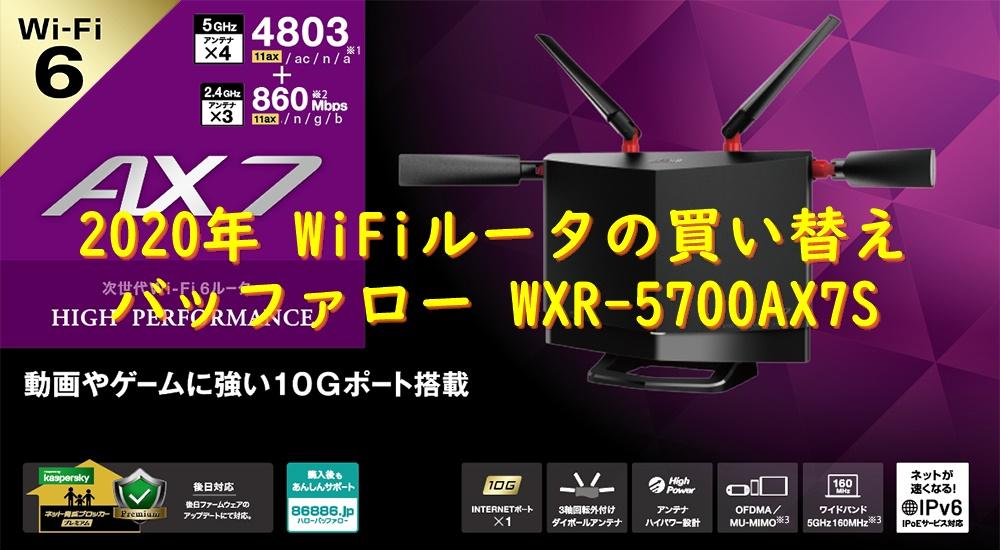 バッファローWXR-5700AX7S