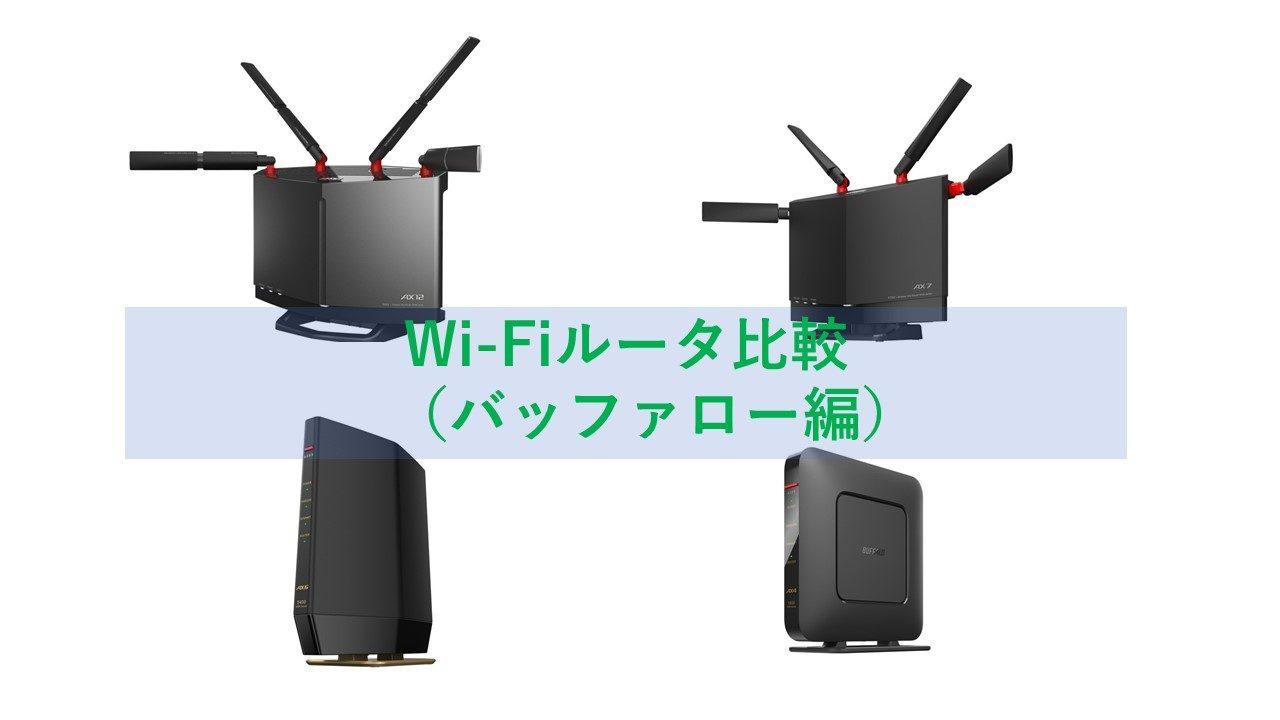 Wi-Fiルータ比較 バッファロー
