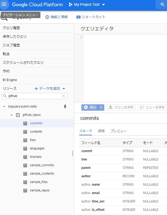 BigQuery 一般公開データ GitHub