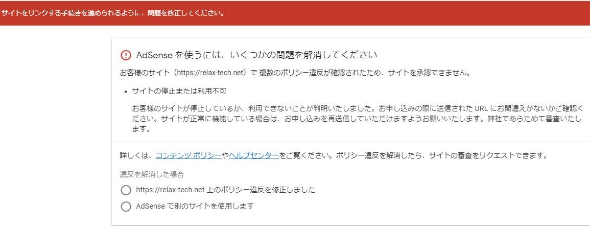 Google AdSense サイト利用不可