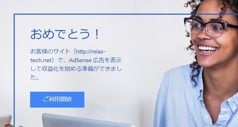 Google AdSense 合格メール