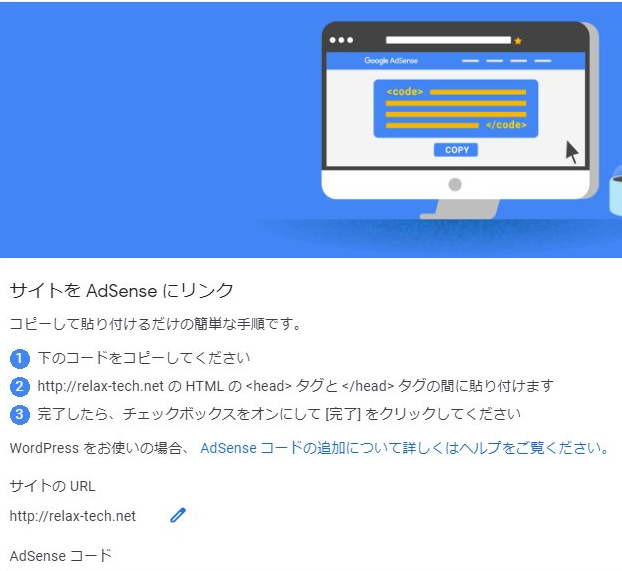 Google AdSense URL変更