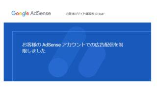 Google AdSense 広告配信制限