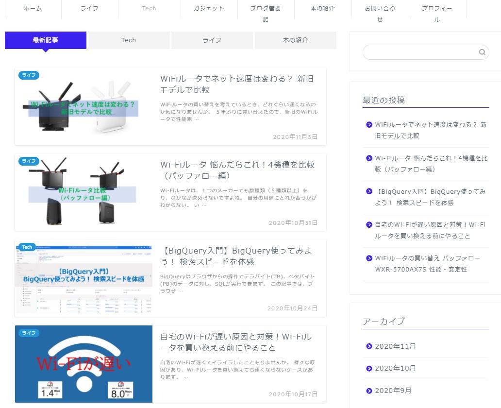 サイトのホーム画面