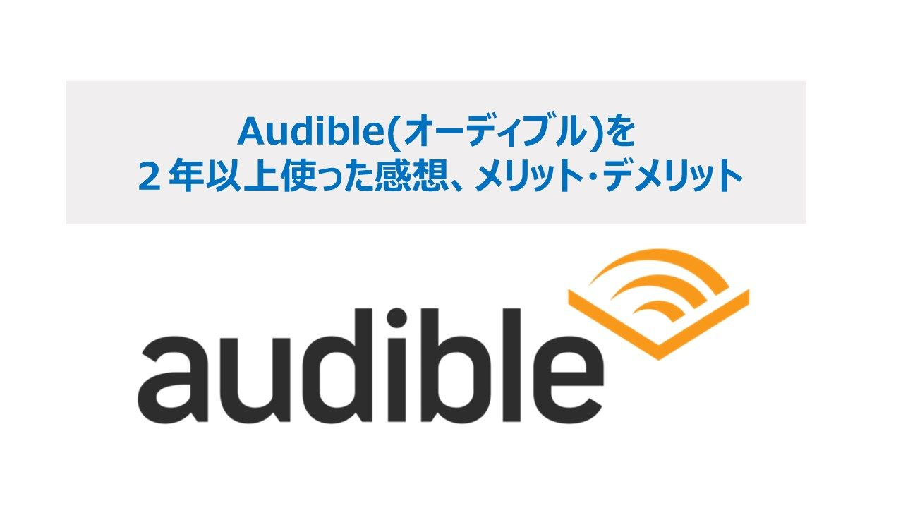 audibleメリット・デメリット