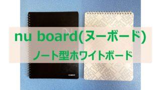 nu board ホワイトボード