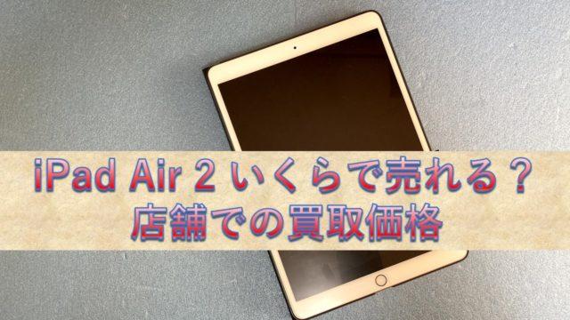 iPad Air 2 買取価格