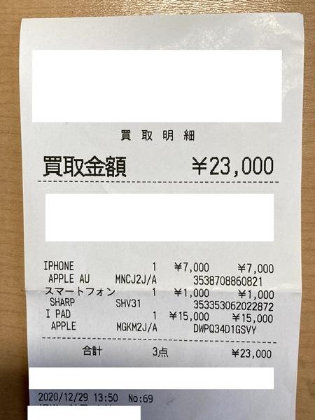 iPad Air 2 買取