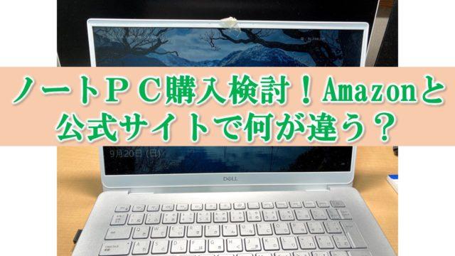DELL-PC 公式サイト-amazon