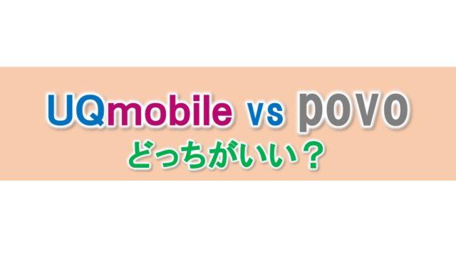 UQmobile vs povo比較