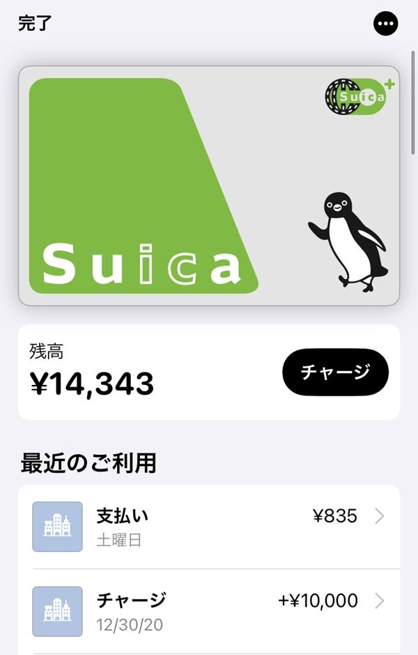 iphone Suica チャージ