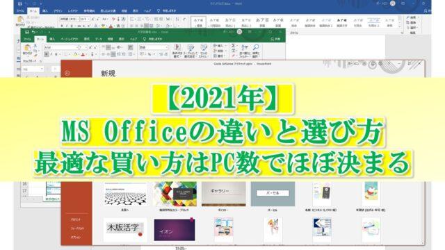 MS-Office選択方法