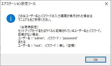 エアステーション設定ツール-ユーザ パスワード