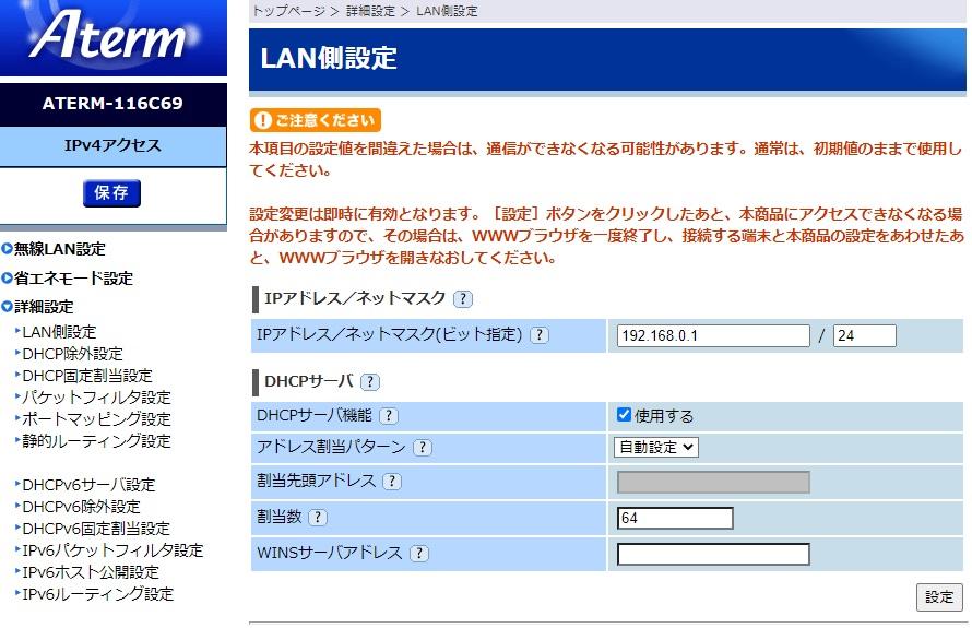 Aterm-LAN側設定
