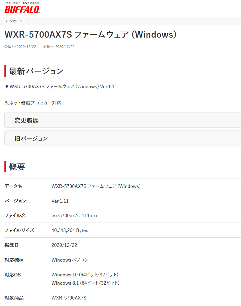 WXR-5700AX7S ファームウェア