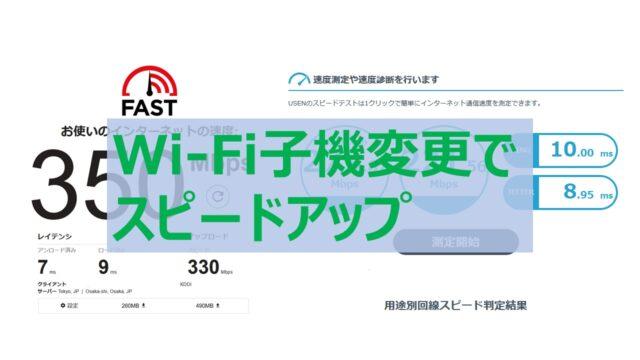 WiFi子機変更でスピードアップ
