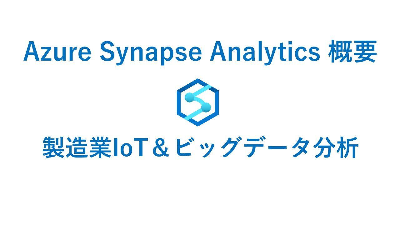 Azure Synapse Analytics 製造業IoT-ビッグデータ分析
