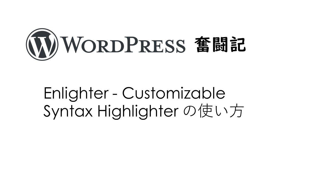 WordPress-Enlighter