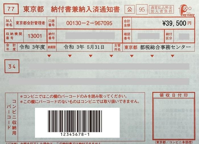 自動車税_バーコード