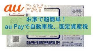 au Pay で税金
