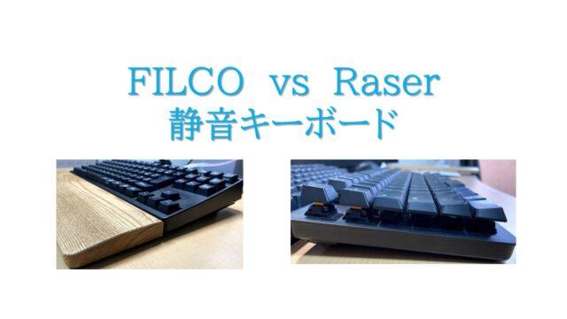 FILCO vs Raser キーボード