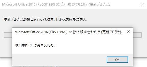 KB5001920-error