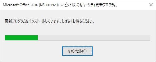 KB5001920-install-OK