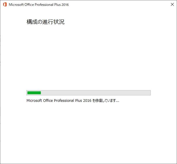 Office2016修復中