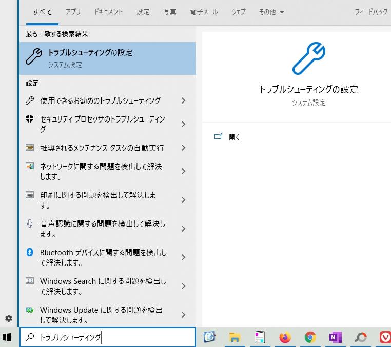 Windows-トラブルシューティング1