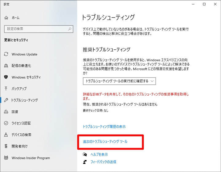 Windows-トラブルシューティング2