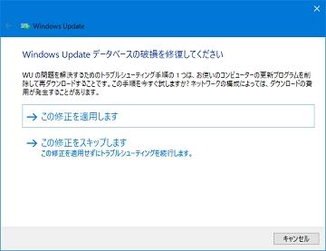 Windows-トラブルシューティング4-1