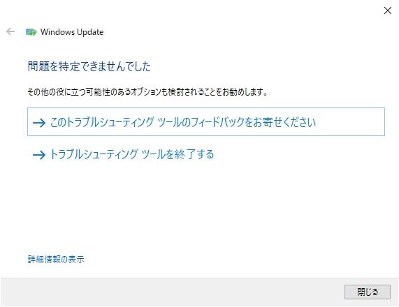 Windows-トラブルシューティング4-2