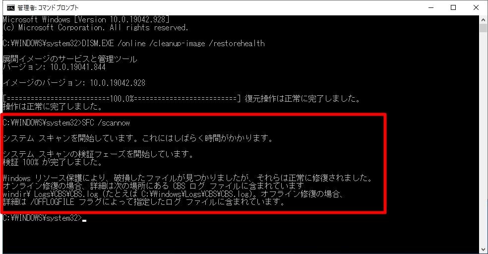 Windows SFCコマンド