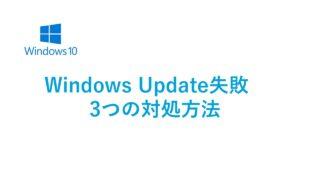 WindowsUpate失敗-対処方法