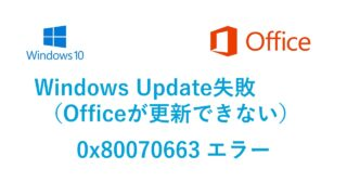 WindowsUpate失敗