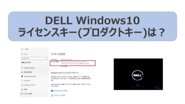 DELL-WIn10-reInstall