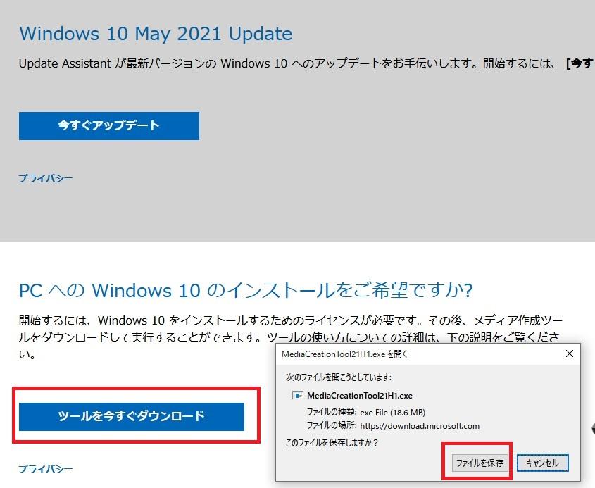 Windows10インストールツール