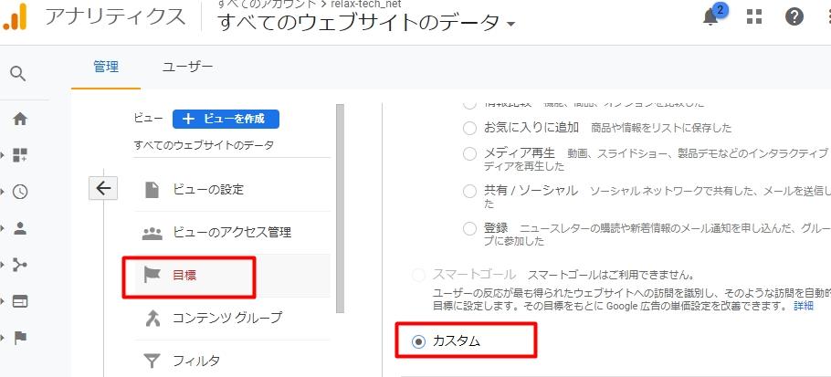 Google-Analytics設定3