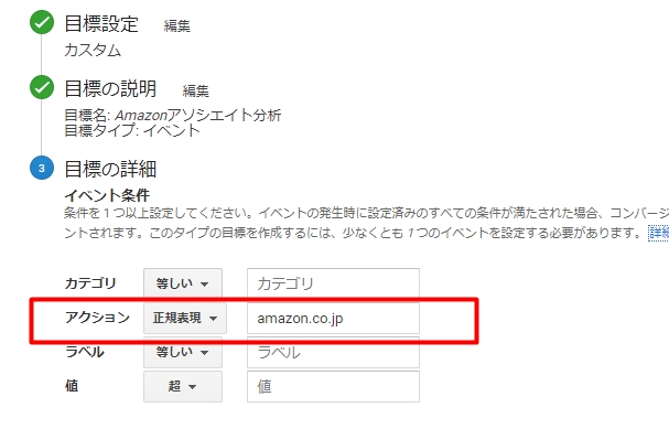 Google-Analytics設定5