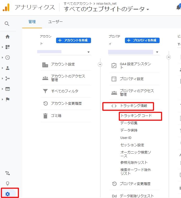 Google-AnalyticsトラッキングID1