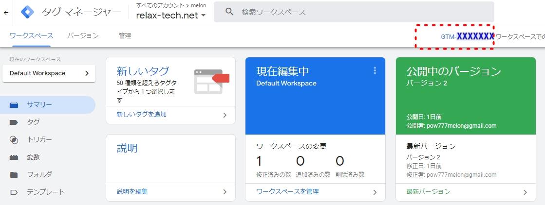 GoogleTagManager-ID