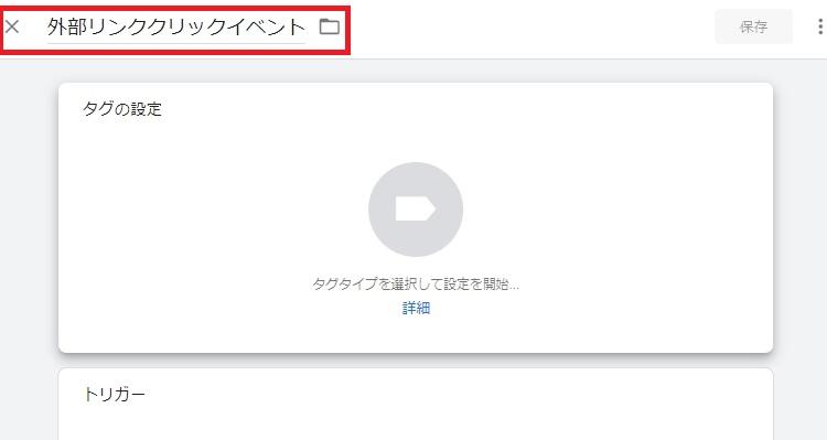 GoogleTagManagerタグ作成2