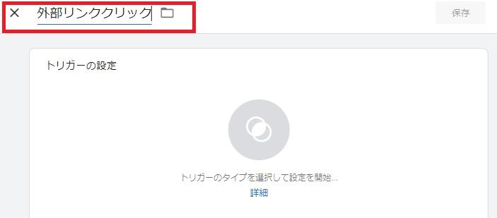 GoogleTagManagerトリガー作成2