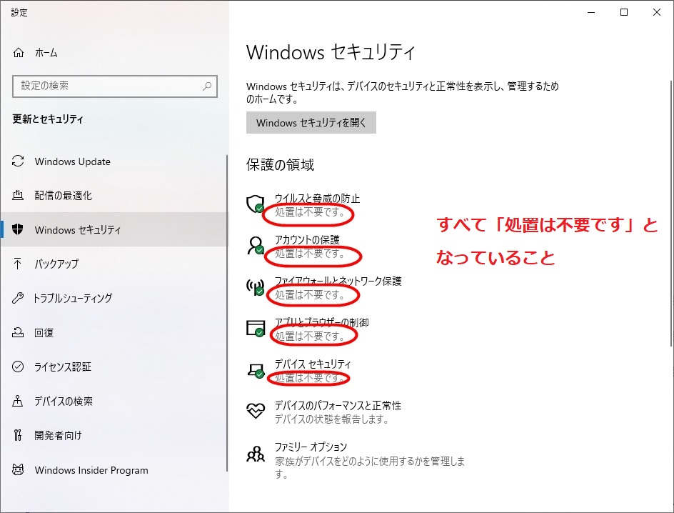 Windows10セキュリティ設定