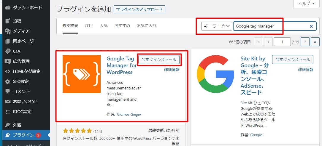 wordPress-GTM-インストール